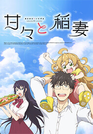 Sweetness and Lightning Key Art