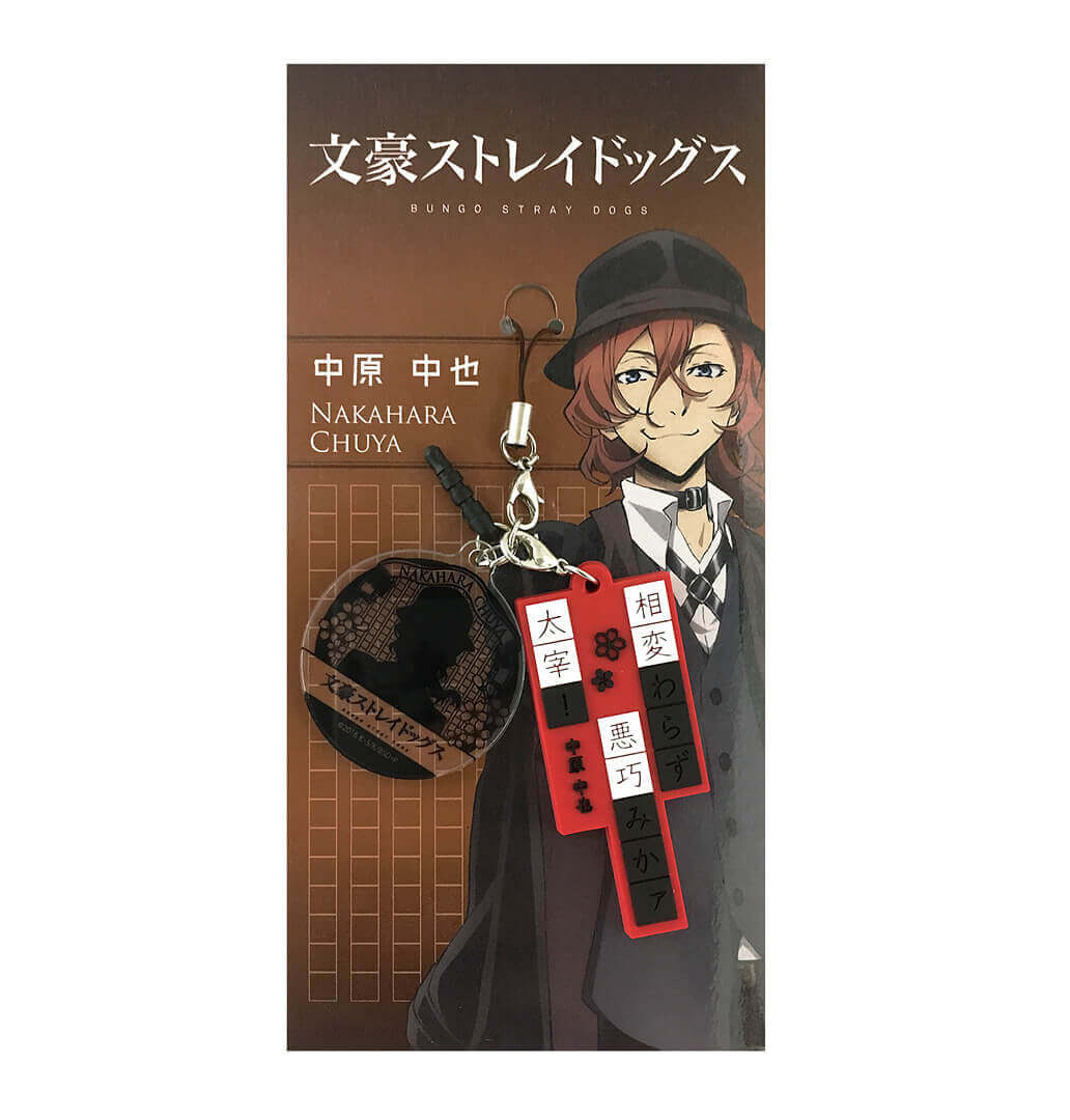 Bungo Stray Dogs – Acrylic with Rubber Famous Quote Strap B_1
