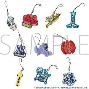 Kimetsu no Yaiba Ability Name Rubber Strap Collection